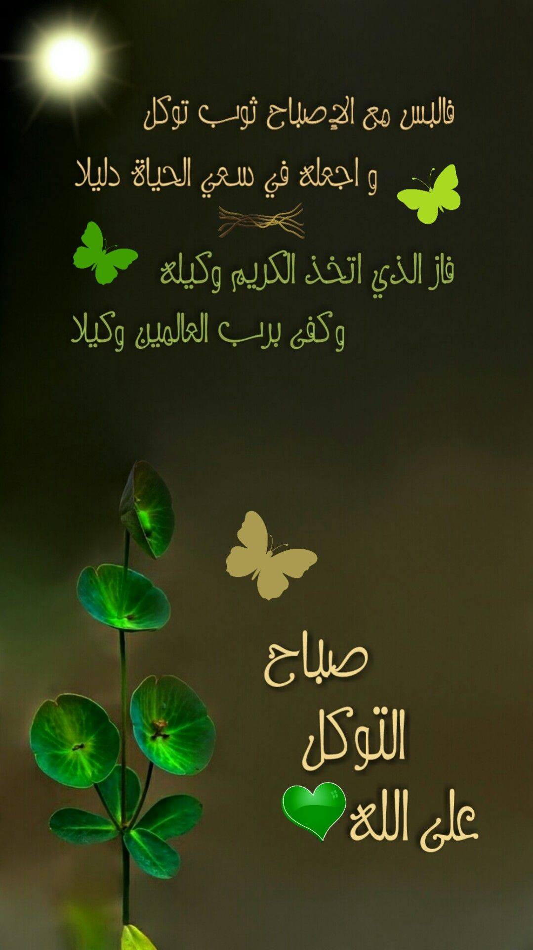 Pin By Iman Yousef On صباحيات و مسائيات Good Morning Images Good Morning Messages Morning Images
