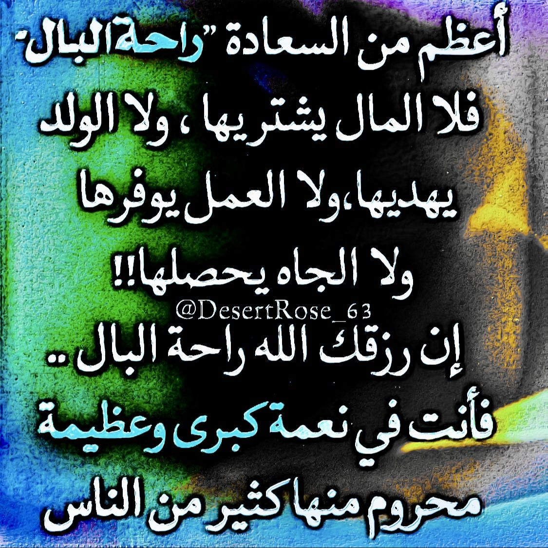 الل ه م ارزقنا راحة البال Black Background Images Background Images Black Backgrounds