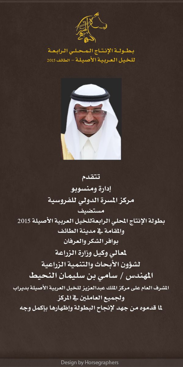 صحيفة الأصالة الإلكترونية Arabian Horse Movie Posters Horses
