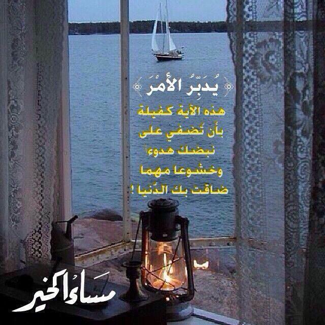 يسعد مساكم Good Evening Morning Quotes Islamic Art Calligraphy