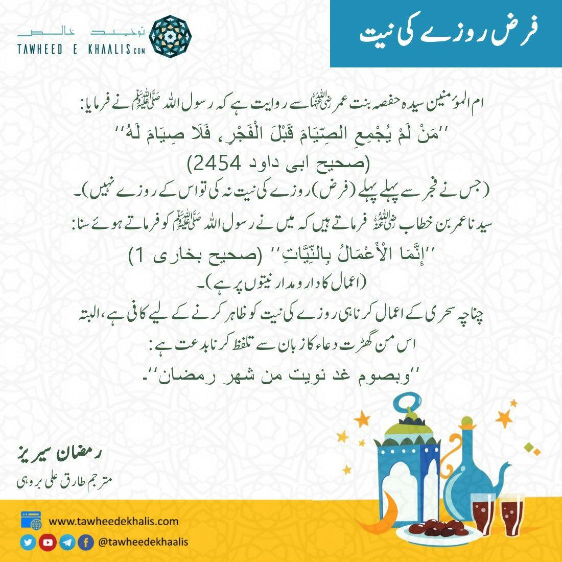 فرض روزے کی نیت Ramadan Hadith Intentions