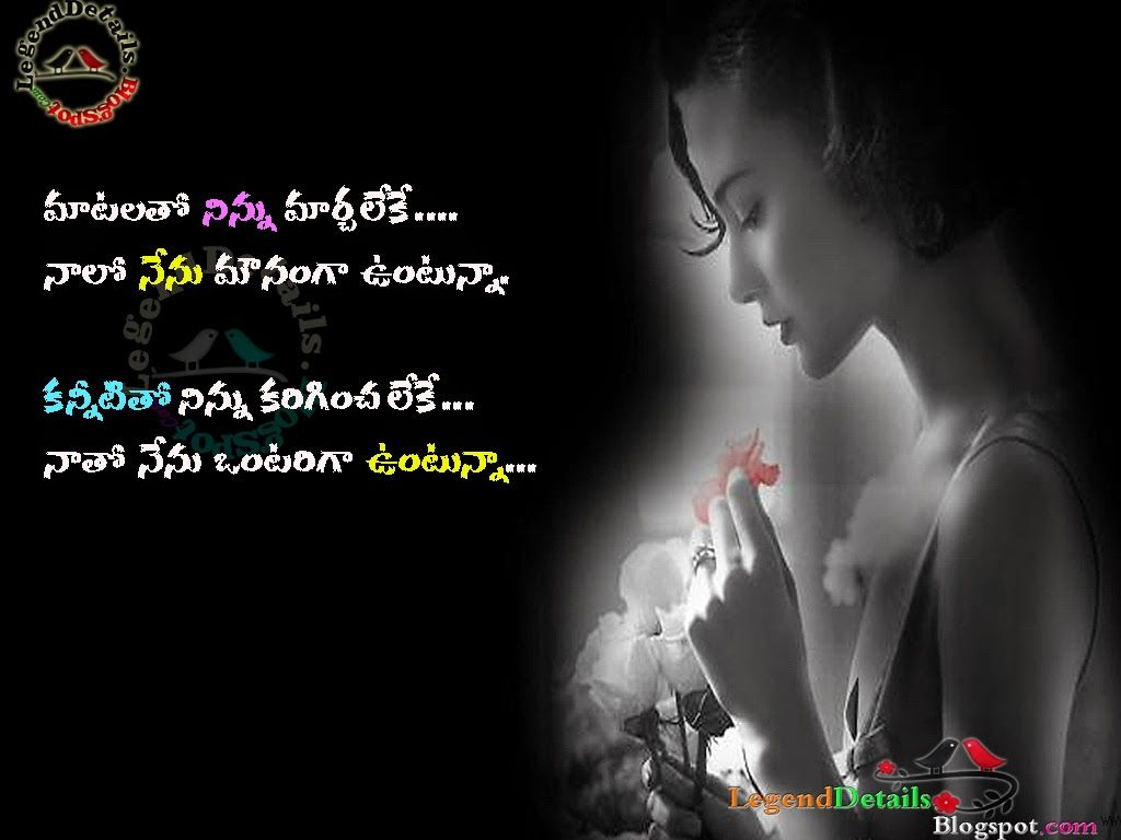 New Telugu Heart Breaking Love Quotes Heart Breaking Love Quotes In