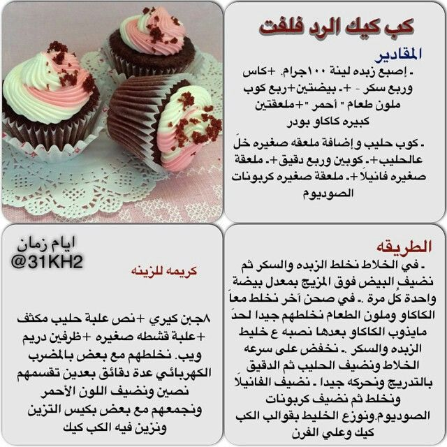Pin By Thank S On طبخات Food Cake Cookies Sweets