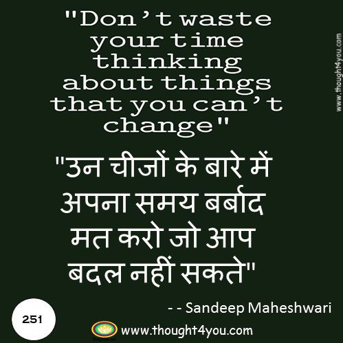 Mythought4you Quote Of The Day Quotes Sandeep Maheshwari Quotes