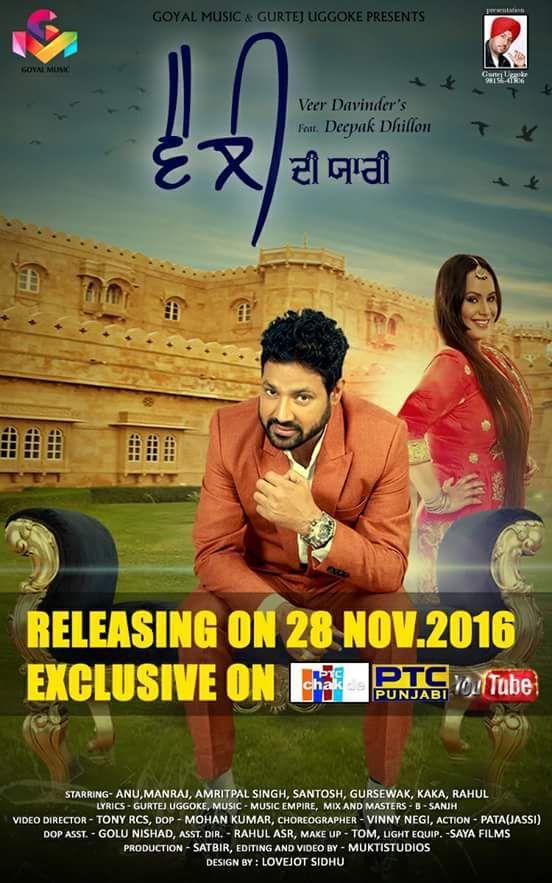 Velly Di Yaari Veer Davinder Deepak Dhillon Punjabi Music Movie
