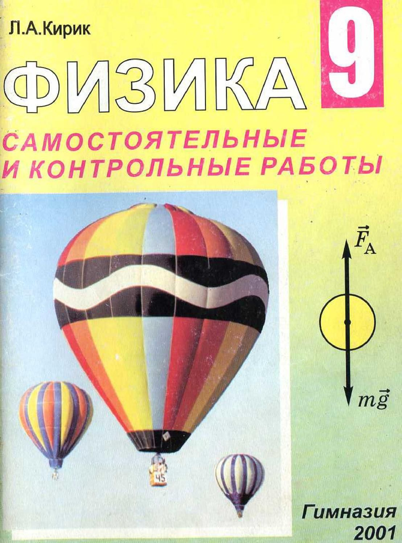 Гдз к книге л.а кирика физика 9 класс