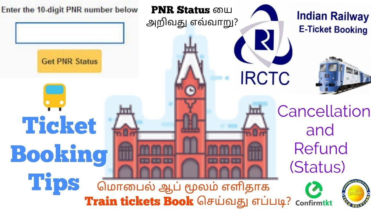 cb13fdbd33809e78ea3cc11ab410fa2a - How To Get Refund From Irctc For Cancelled Train
