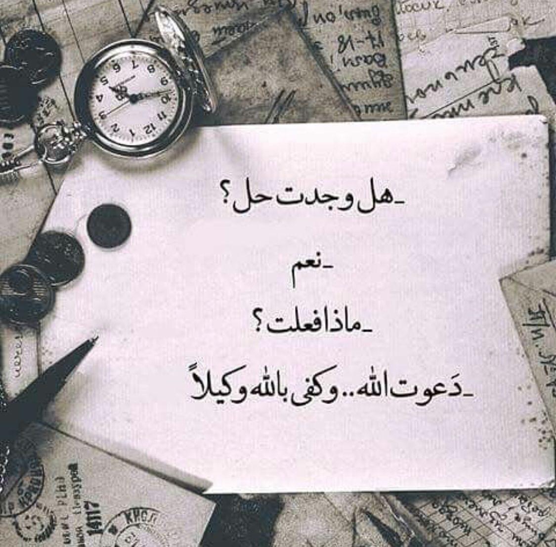 عبارات اسلامية مؤثرة Arabic Quotes Words Quotes Love Husband Quotes