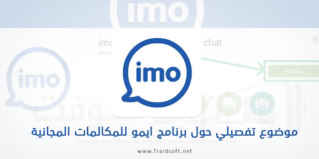 تحميل برنامج ايمو 2020 للأندرويد للمكالمات المجانية Download Imo Free ترايد سوفت In 2020 Tech Company Logos Company Logo Imo