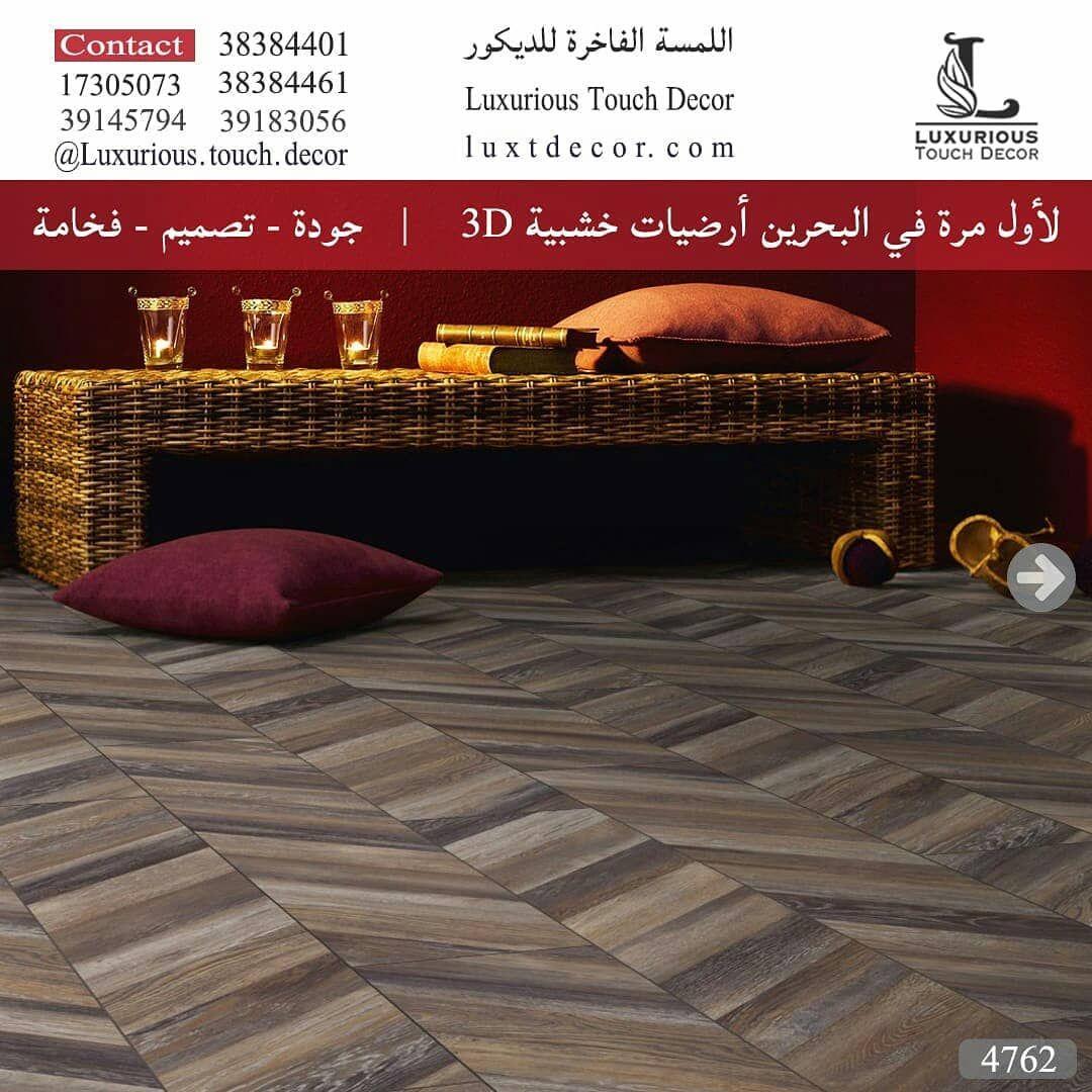 لأول مرة في مملكة البحرين أرضيات خشبيه 3d يوجد لدينا ارضيات خشبية صناعة المانية يوجد لدينا ارضيات خشبية صناعة تركية Decor Contemporary Rug Home Decor