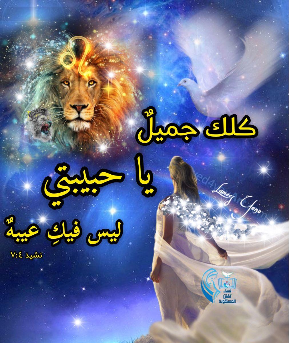 كلك جميله يا حبيبتي Jesus Quotes Bible Son Of God