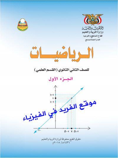 تحميل كتاب رياضيات الصف الثاني الثانوي علمي Pdf اليمن ـ الجزء الأول والثاني Math Books Mathematics Education