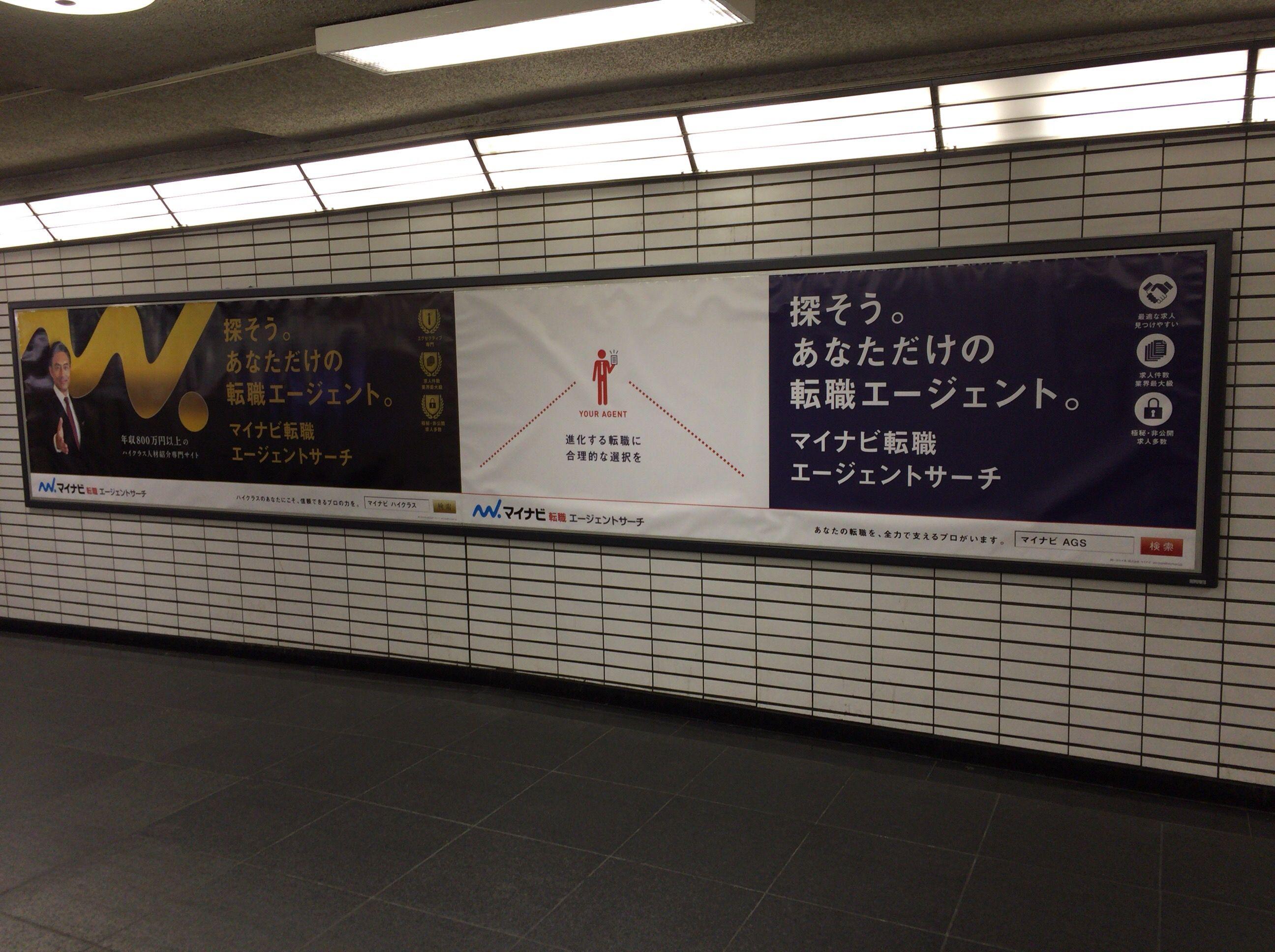 年収 東京 メトロ