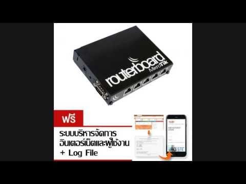 แนะนำ Mikrotik RB450G เหมาะทำระบบ Hotspot Authenticate ทำห