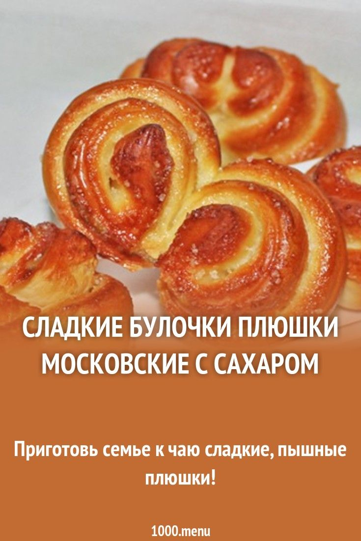 Сладкие булочки плюшки московские с сахаром | Рецепт (с ...