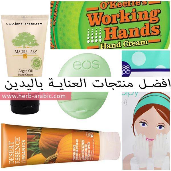 افضل كريمات اليدين في اي هيرب Hand Cream Beauty Skin Care Cream