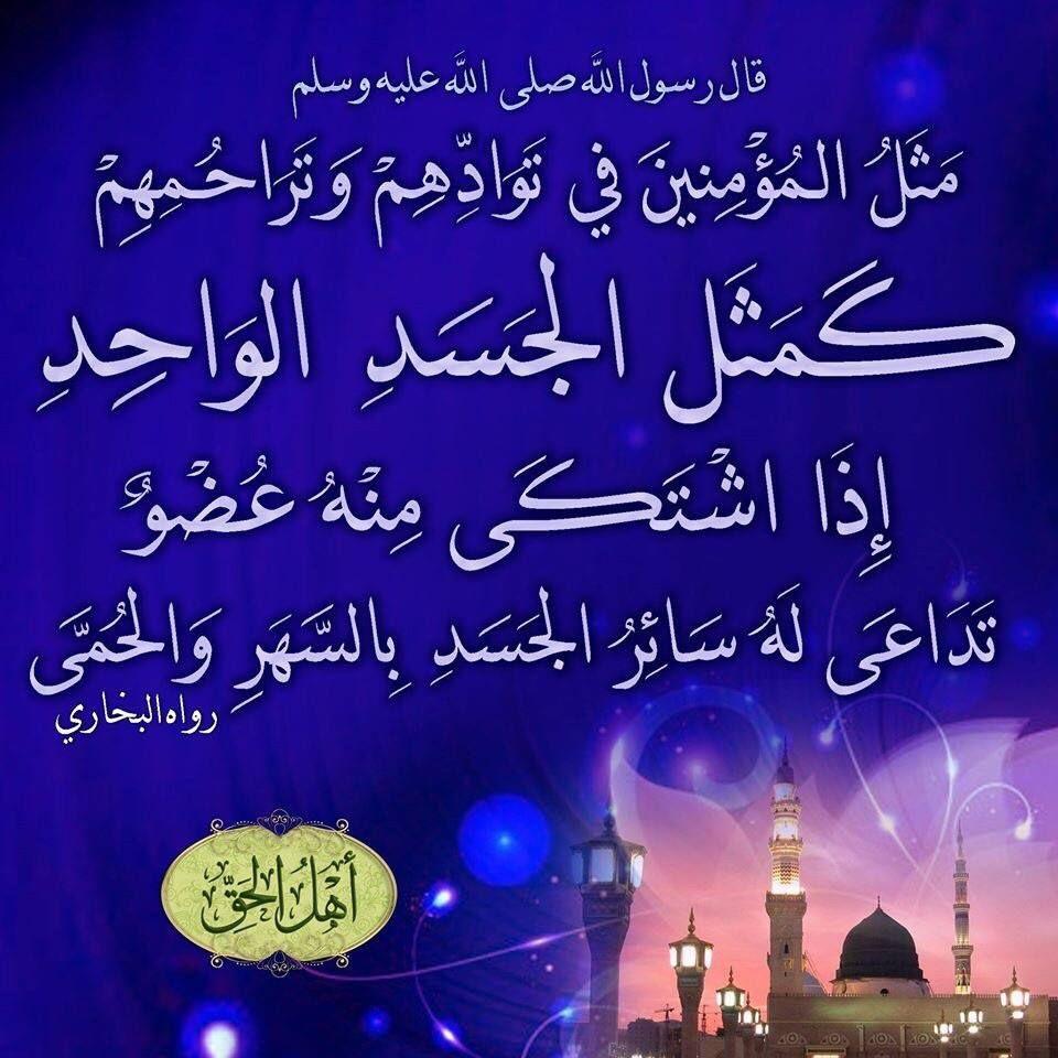المؤمنين كالجسد الواحد Arabic Calligraphy Islam Neon Signs