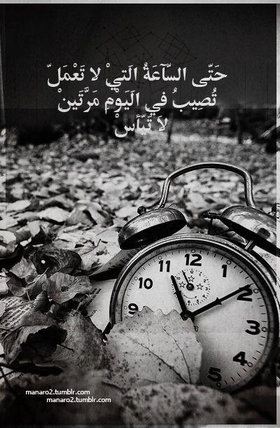 حتى الساعه التي لا تعمل Arabic Quotes Sweet Words Inspirational Words