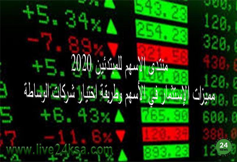 منتدى الاسهم للمبتدئين 2020 مميزات الإستثمار في الأسهم وطريقة اختيار شركات الوساطة Periodic Table