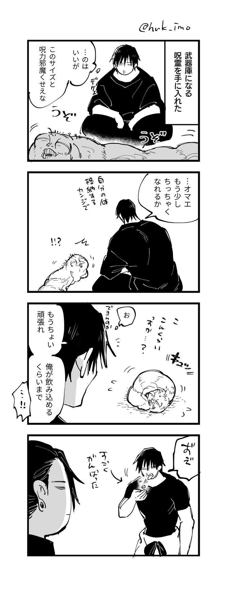 廻 ランキング 呪術 戦 夢 小説