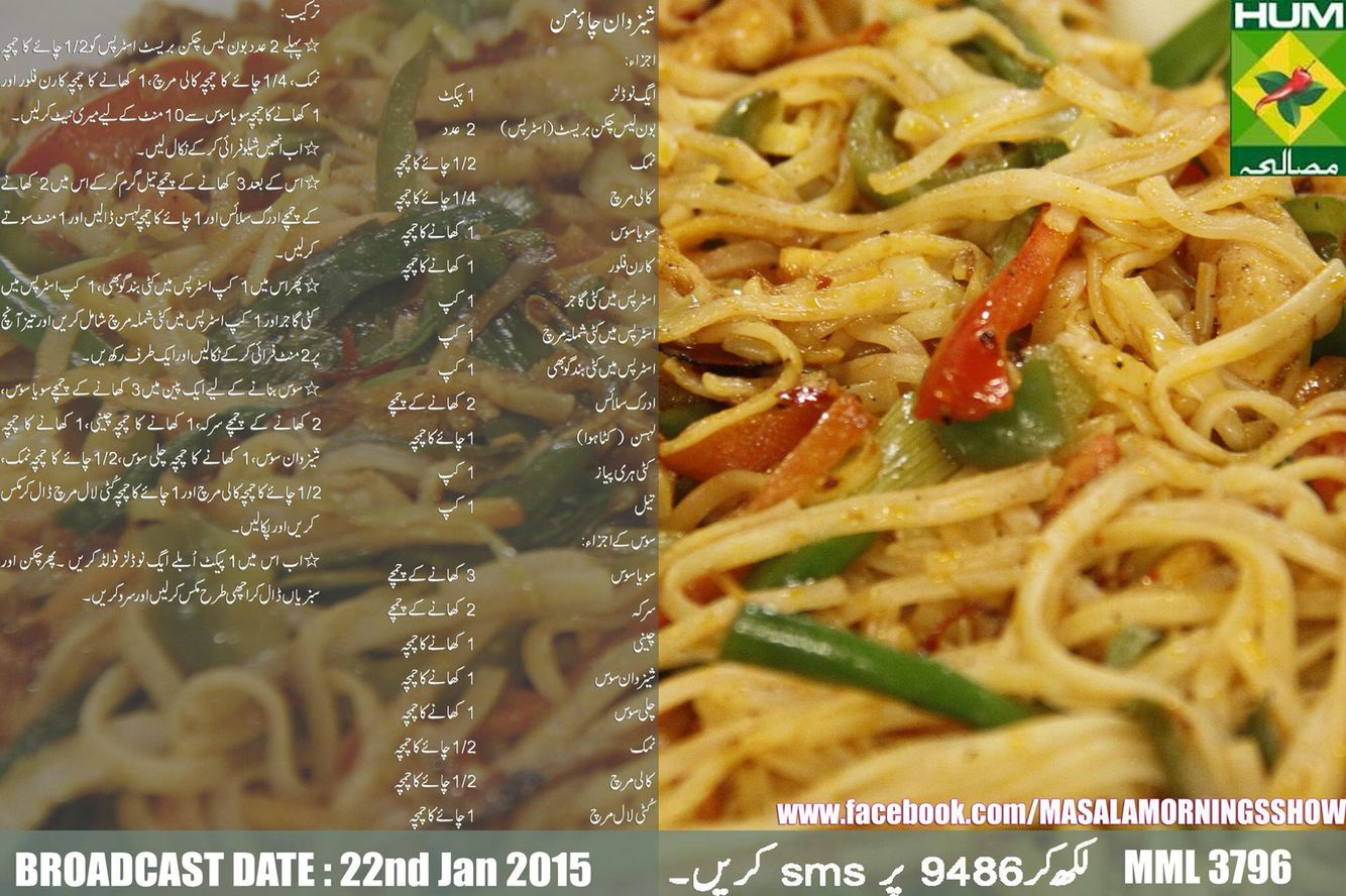 Pasta recipes pakistani style chinese