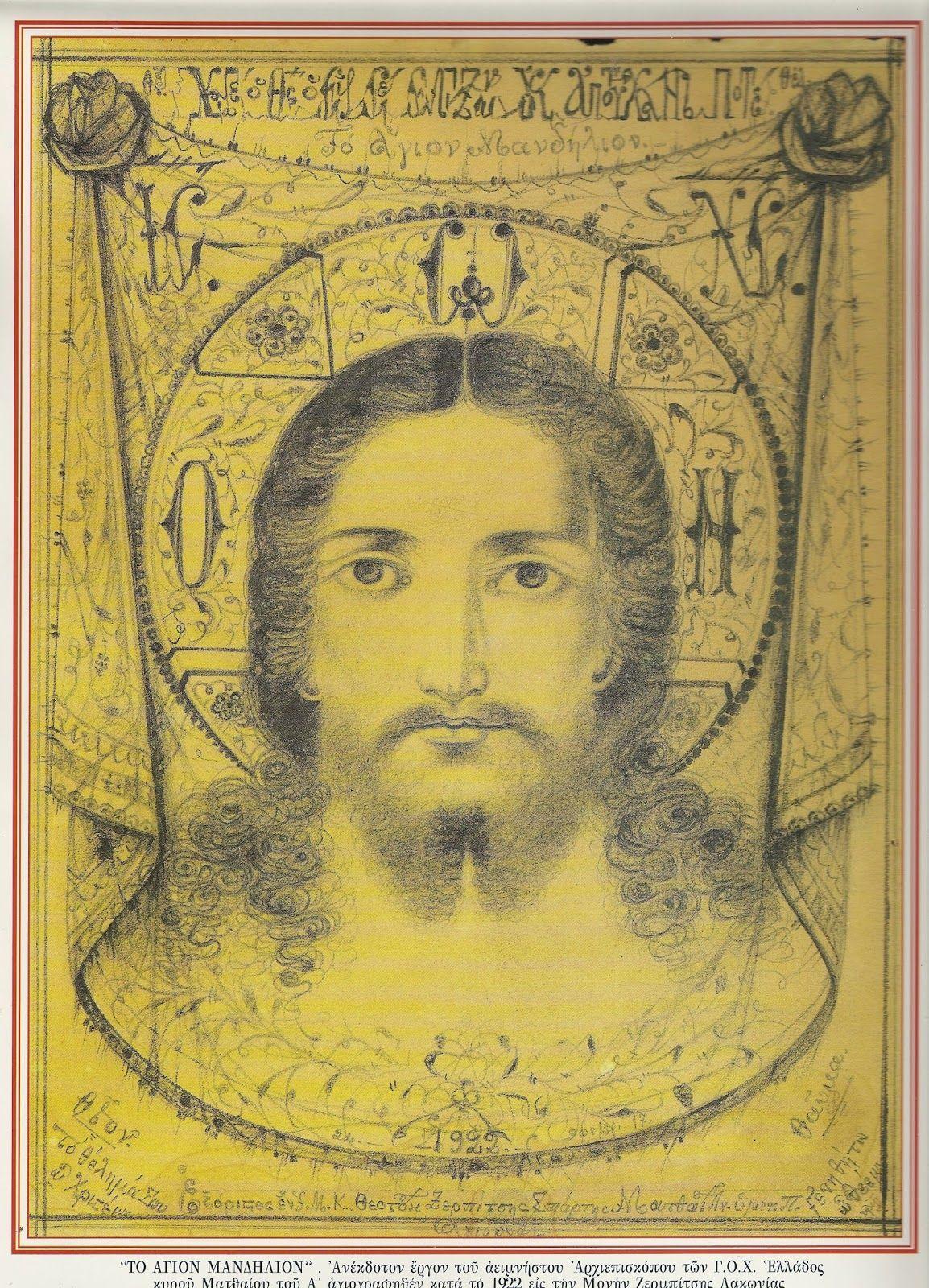 ΟΡΘΟΔΟΞΗ ΠΙΣΤΗ: ΑΓΙΟΣ ΙΩΑΝΝΗΣ Ο ΧΡΥΣΟΣΤΟΜΟΣ ΝΟΥΘΕΣΙΕΣ