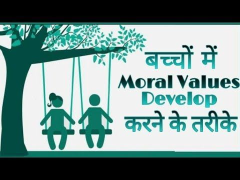 Photo of How to Teach Moral Values ​​to Children? How to Dev …-बच्च…