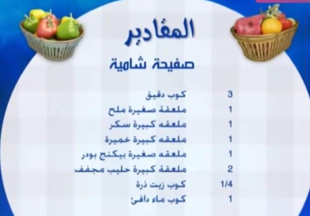 Pin By Lina Atieh On Atyab Tabkha Food