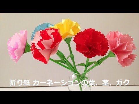 niceno1origami niceno1origami carnation mightylinksfo