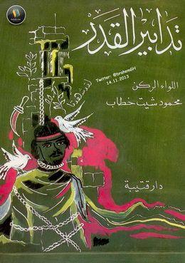 تدابير القدر قصص قصيرة واقعية محمود شيت خطاب مكتبتنا Comic Book Cover Books Comic Books