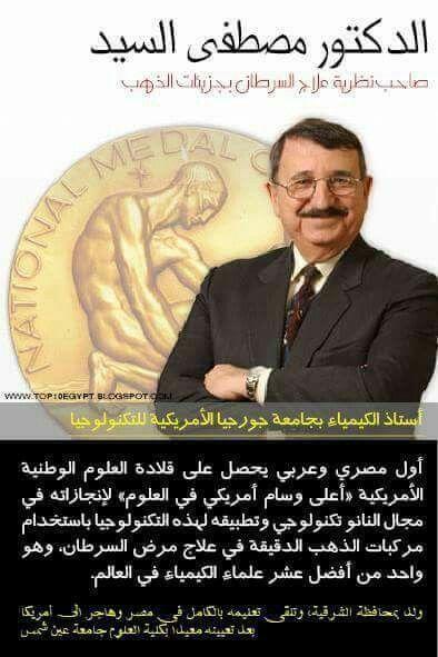 الدكتور مصطفى السيد Great Words Arabic Quotes Words