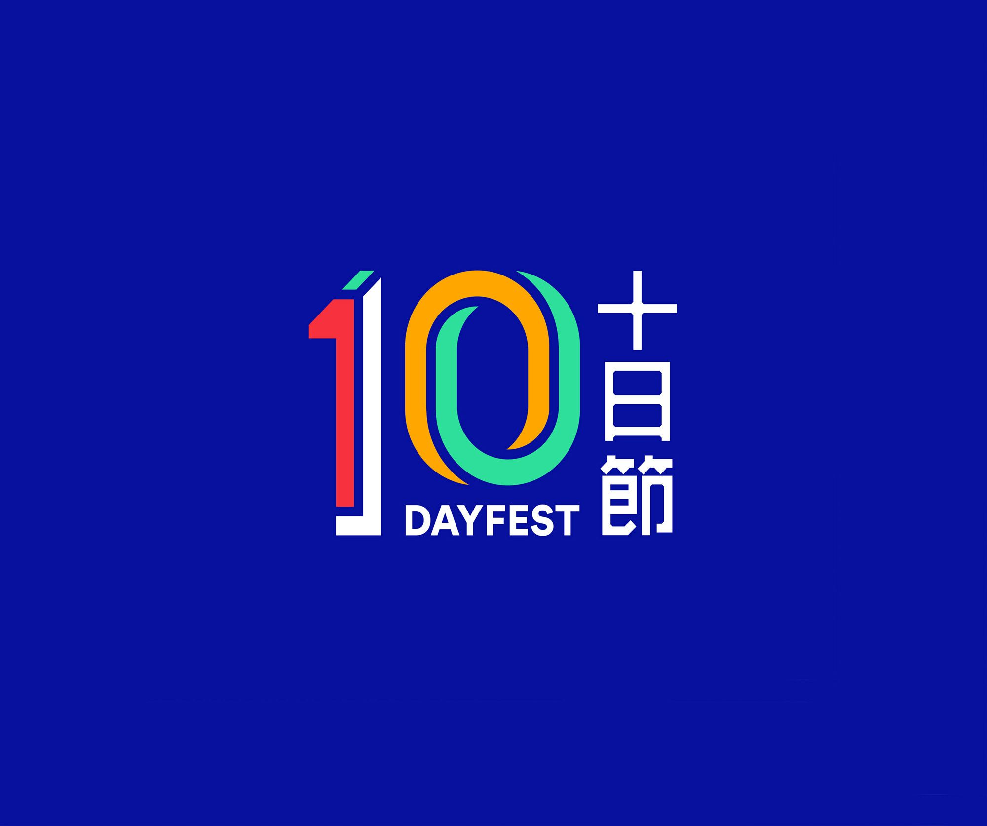 Social Innovation Festival 10dayfest Is An Annual Flagship Programme Organized By Jockey Club Design Institute For Soc Branding Imagenes De Marcas Tipografia