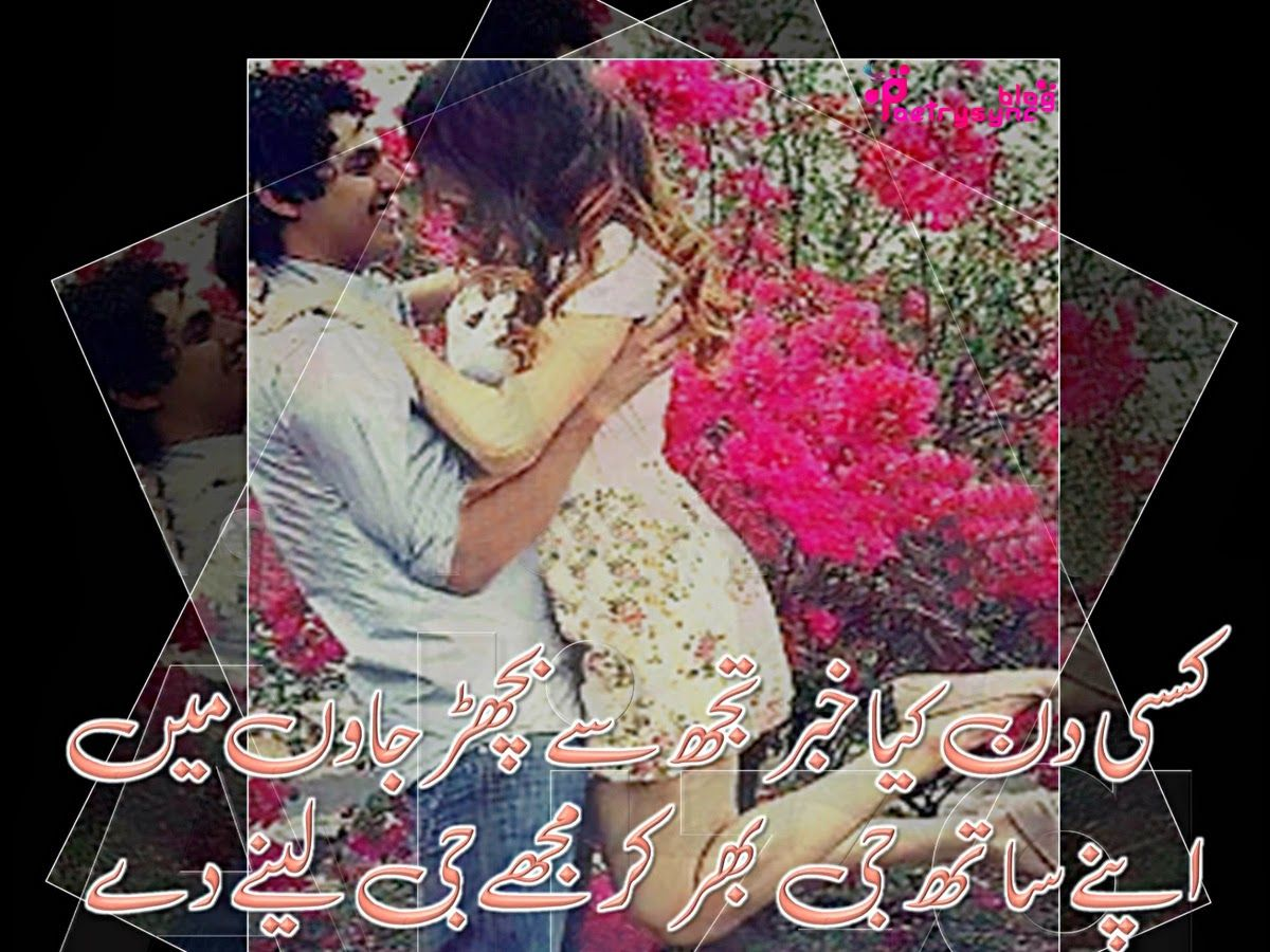 Mobili Romantici ~ Poetry: romantic love quotes in urdu pictures for him and her