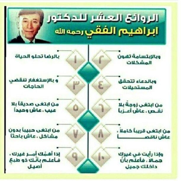 من روائع د ابراهيم الفقي رحمه الله With Images Cool Words Study Quotes Words