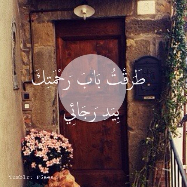 Fatima Sami إ ل ه ي ط ر ق ت ب اب ر ح م ت ك ب ي د ر ج ائ ي Islamic Art Iphone Background Arabic Quotes