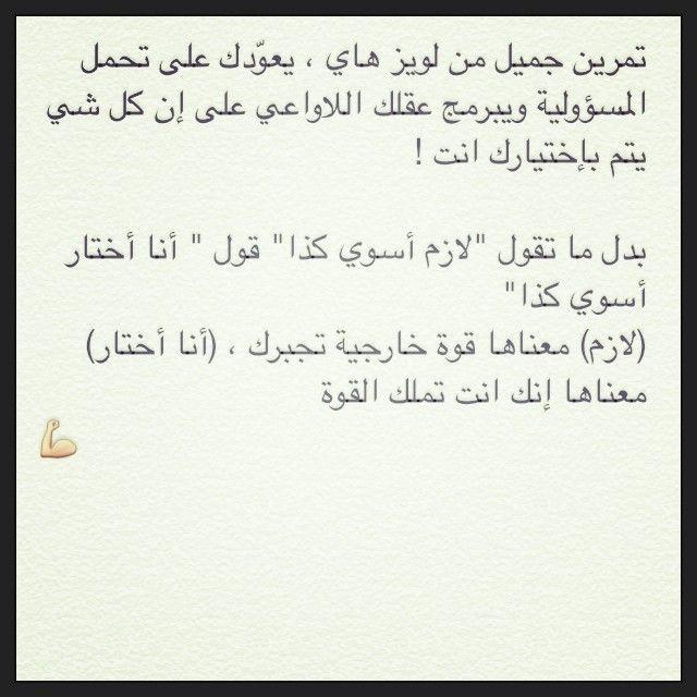 Instagram Photo By Saraalfalih Pd Sara Alfalih ساره الفالح Via Iconosquare Positive Quotes Positive Notes Cool Words