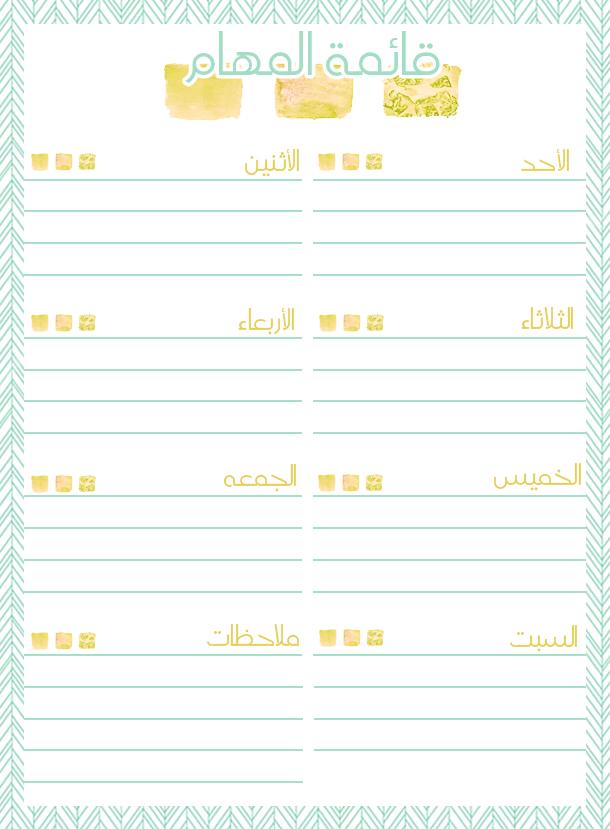 قائمة المهام اليوميه Weekly Planner Life Planner Organization Print Planner