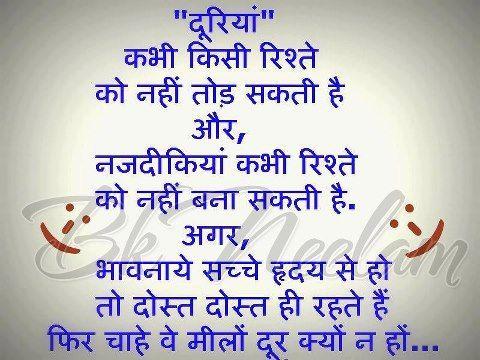 its true | Shayari | Friendship quotes in hindi, Friendship
