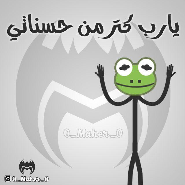 كولكشن الضفدع الضفدع الاخضر الضفدع كيرمت كوميك الضفدع تحشيش ستيك مان الضفدع Funny Arabic Quotes Laughing Quotes Cute Cartoon Wallpapers