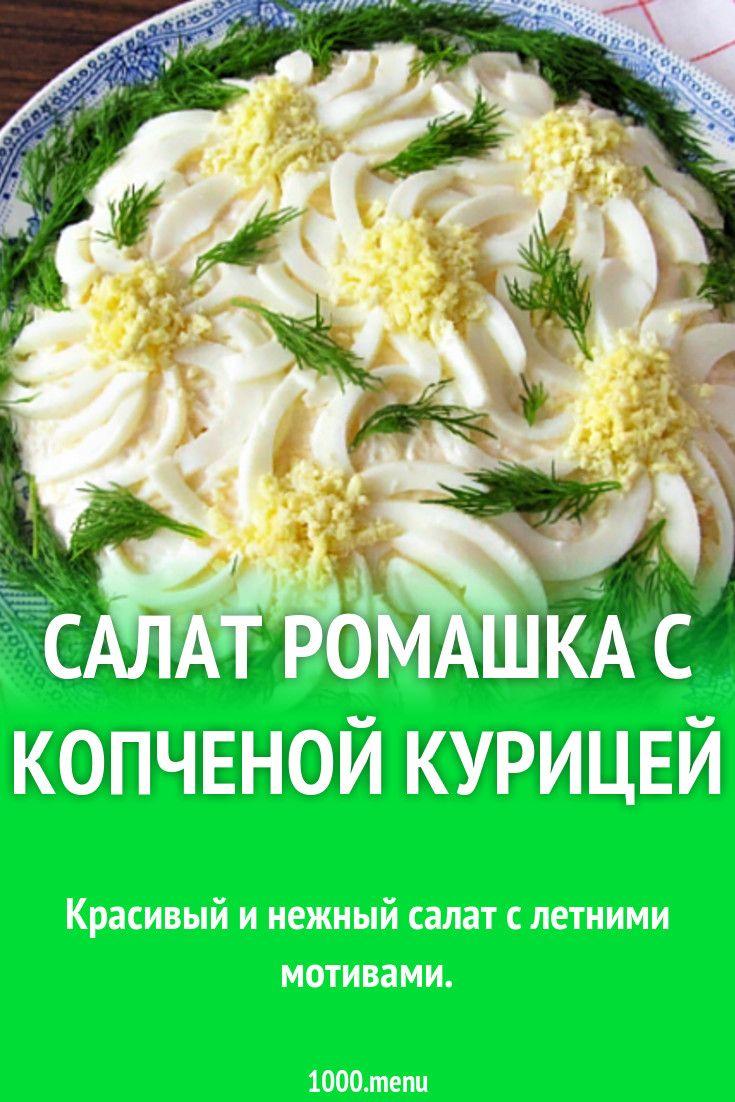 Салат Ромашка с копченой курицей | Рецепт | Кулинария ...