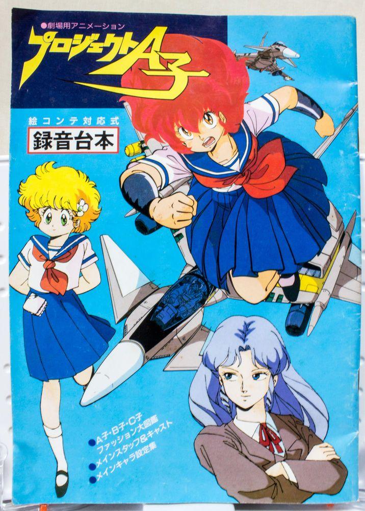 Project AKo Movie Script Booklet Storyboard Japan Anime Manga