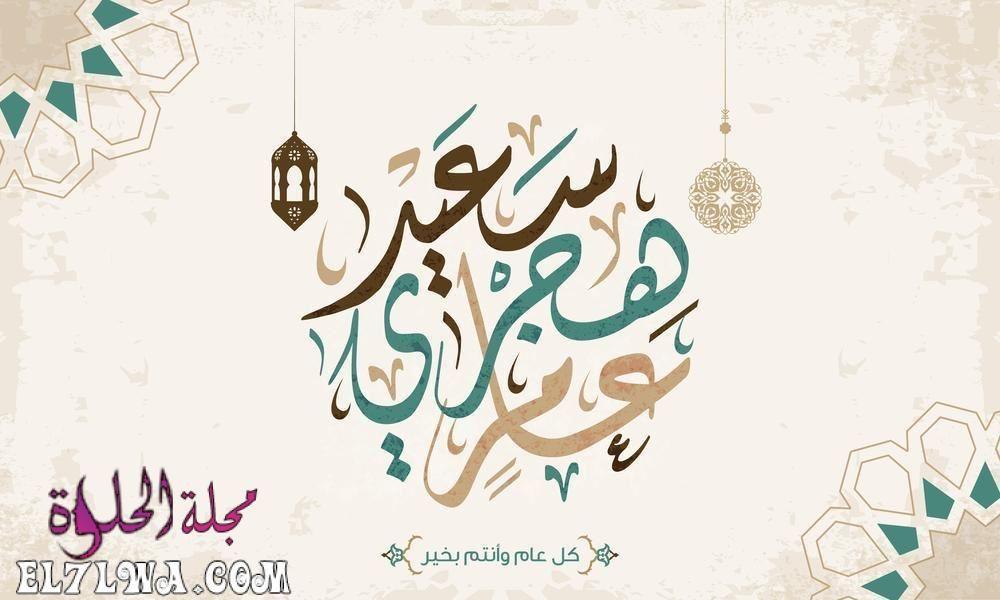 عبارات تهنئة بالسنة الهجرية الجديدة 1442 بطاقات تهنئة بالسنة الهجرية الجديدة 1442 مع بداية العام الهجري Hijri Year Graphic Design Projects Arabic Calligraphy