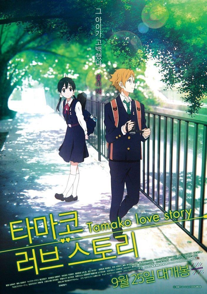 Tamako Love Story Movie Poster 2014 Aya Suzaki, Atsushi