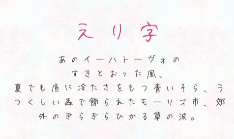 女子高生っぽさを感じさせる可愛らしく女性らしい手書きフォントです 常用漢字からロシア文字 まで幅広く収録されています 手紙を書く際あえてこのフォントを使ったりすると雰囲気が出ておもしろいです 文字自体に こんな字が書きたい という声が集まっているみたい