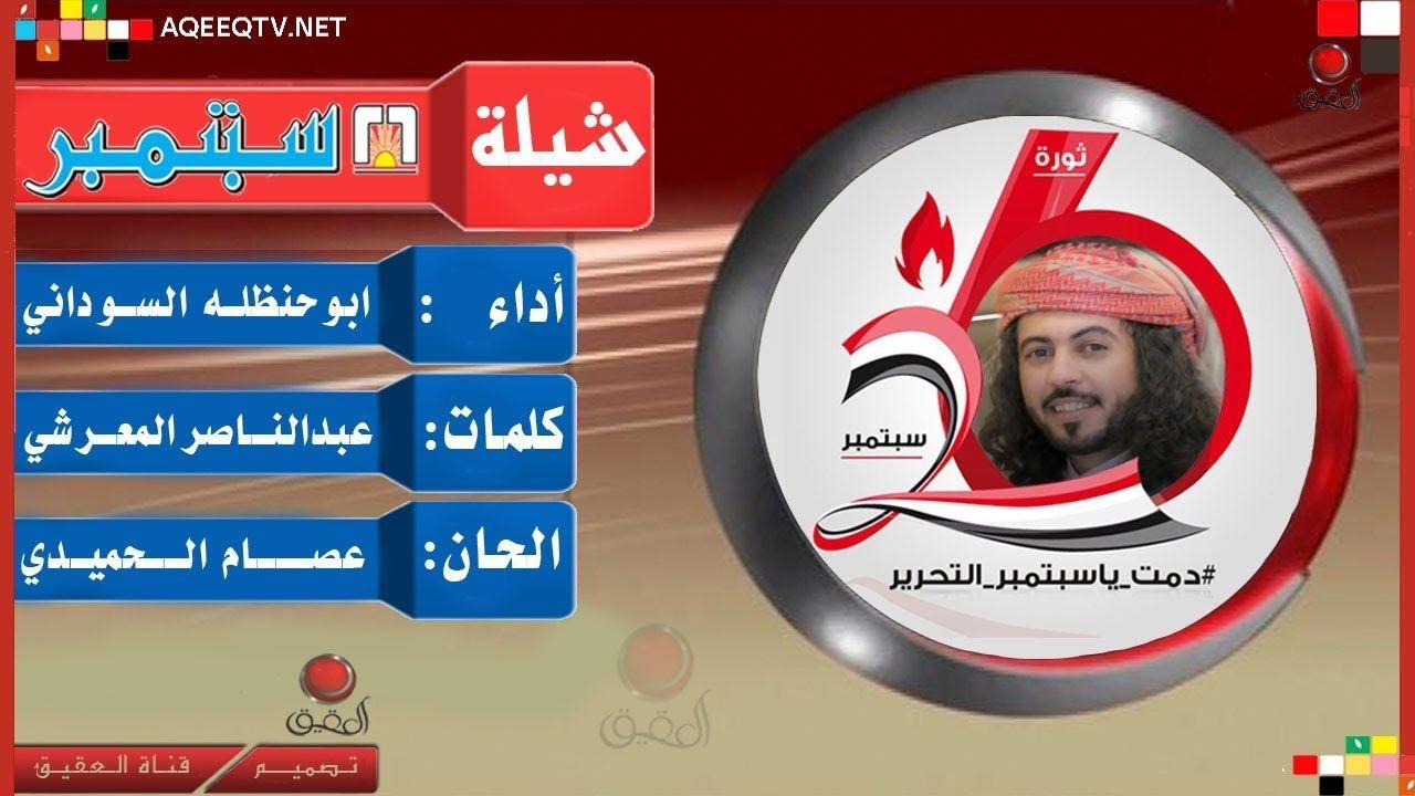 شيلات وطنيه ابو حنظله بمناسبه 26 سبتمبر دمت يا سبتمبر رددي ايتها الدنيا 2018 Dance Yemeni