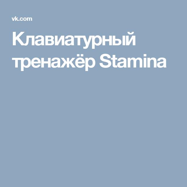 скачать программу стамина на комп на русском языке бесплатно - фото 8