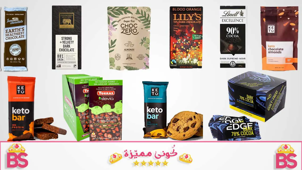 انواع الشوكليت المسموحة برجيم اتكنز Healthy Chocolate Chocolate Dark Chocolate