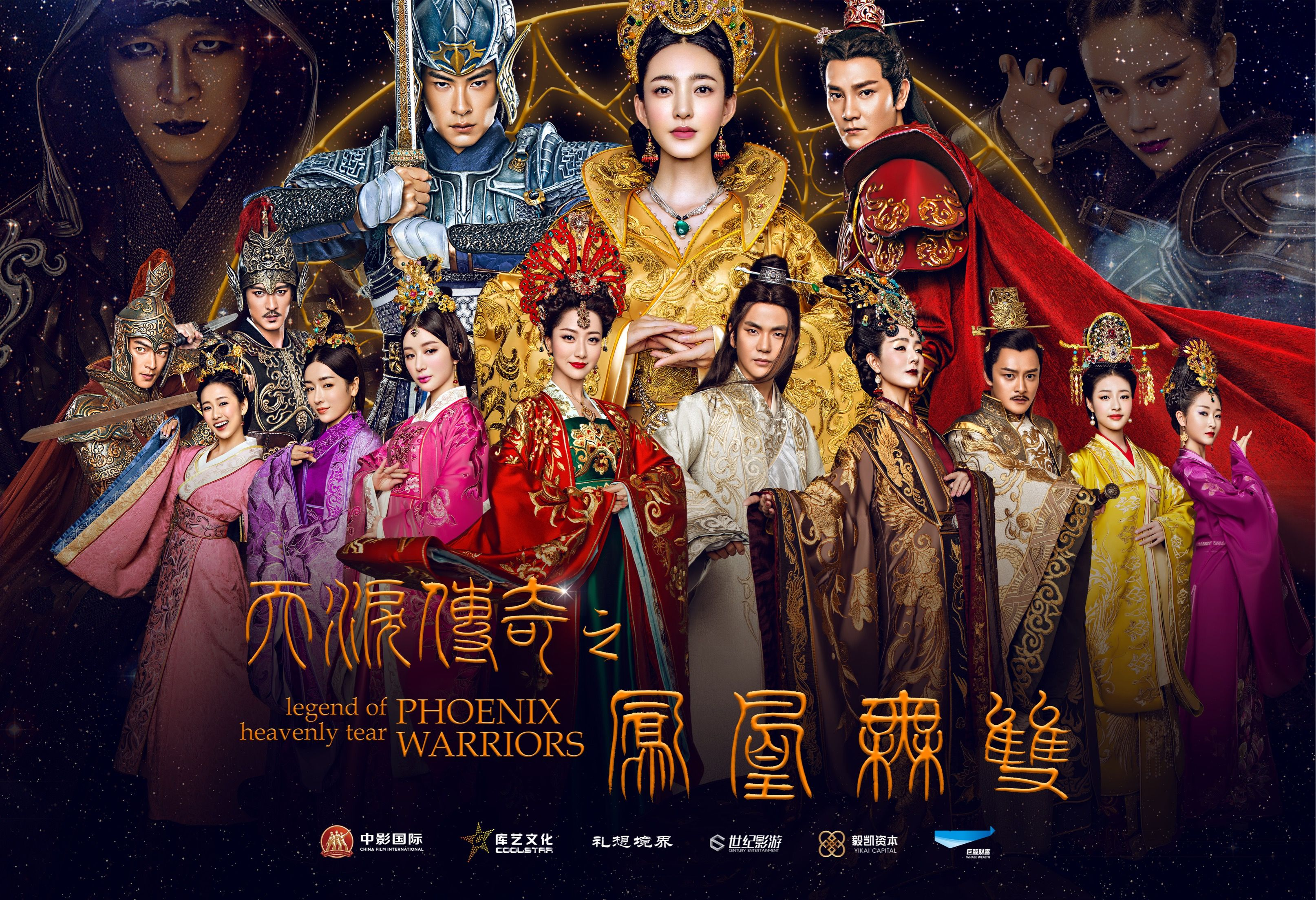 Watch Legend of the Heavenly Tear Chinese Drama 2017 Episode