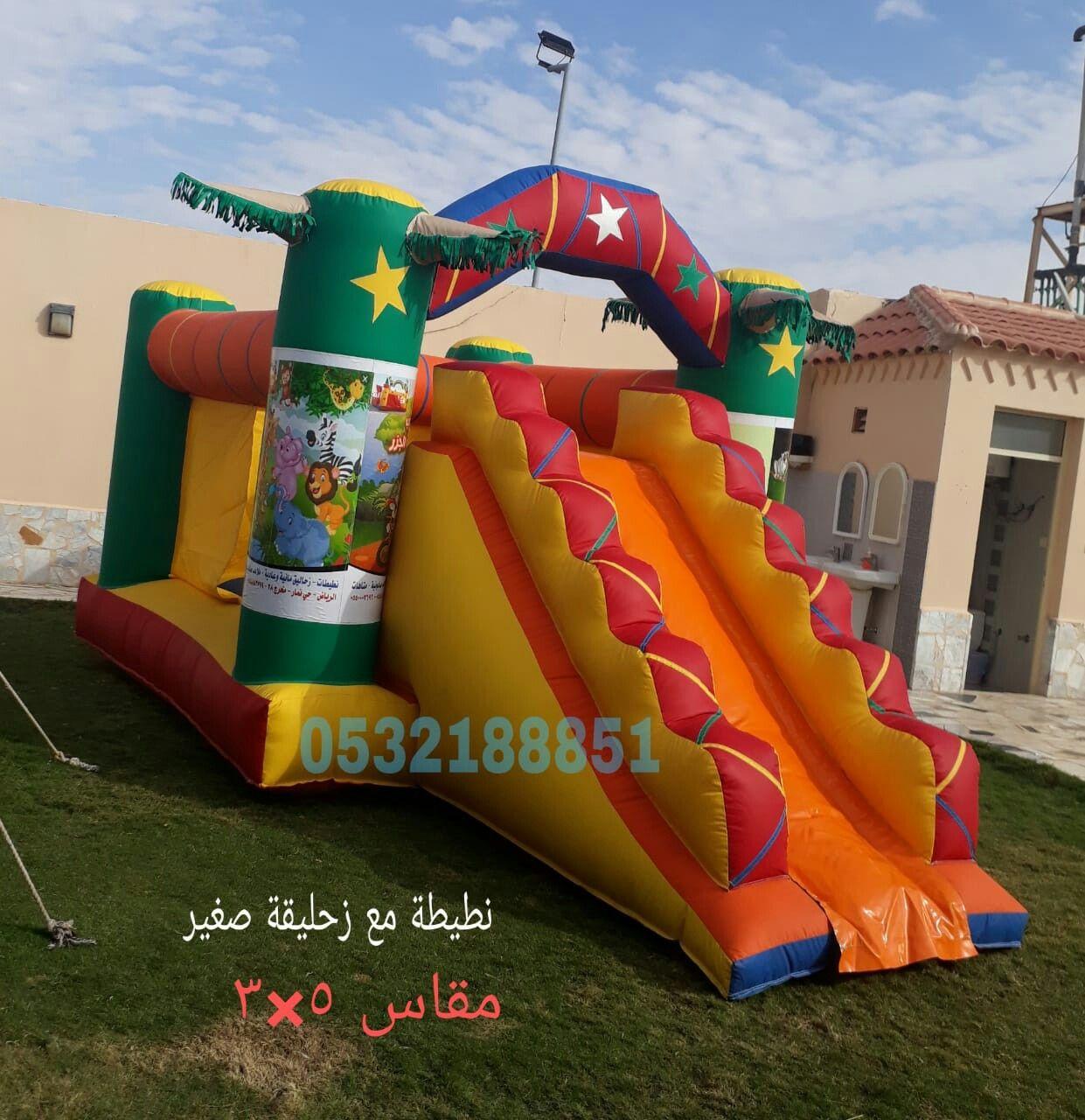 الحربي للألعاب الهوائية بأسعار مناسبه للتواصل الرياض 0532188851 Outdoor Decor Home Decor Decor