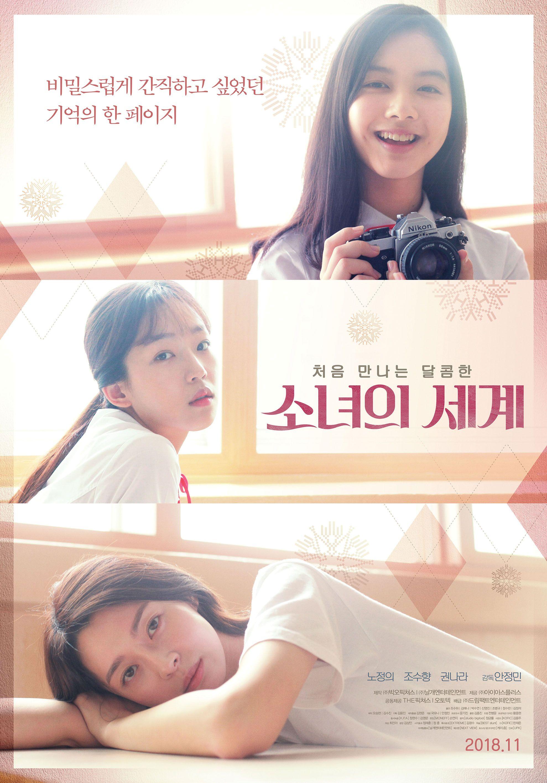 Fantasy Of The Girls Cinta Bersemi Di Romeo Dan Juliet Girl Drama Girl Film Girl Movies